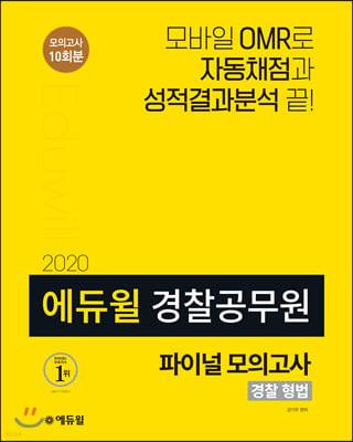 2020 에듀윌 경찰공무원 파이널 모의고사 경찰 형법