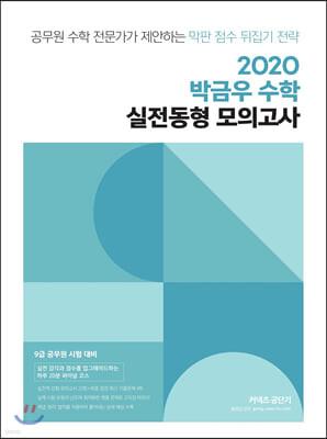 2020 박금우 수학 실전동형 모의고사