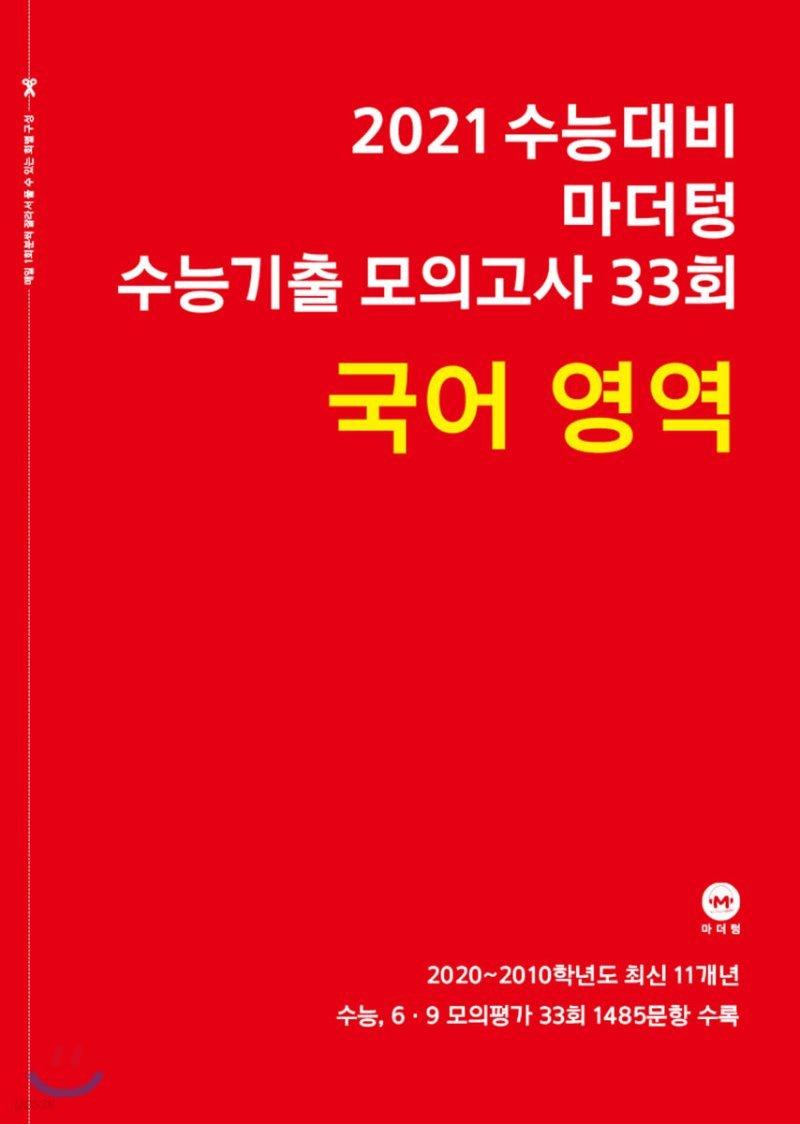 2021 수능대비 마더텅 수능기출 모의고사 33회 국어 영역 (2020년)