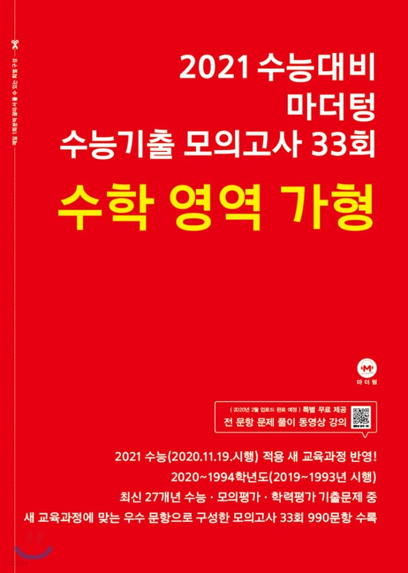 2021 수능대비 마더텅 수능기출 모의고사 33회 수학 영역 가형 (2020년)