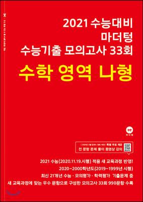 2021 수능대비 마더텅 수능기출 모의고사 33회 수학 영역 나형 (2020년)