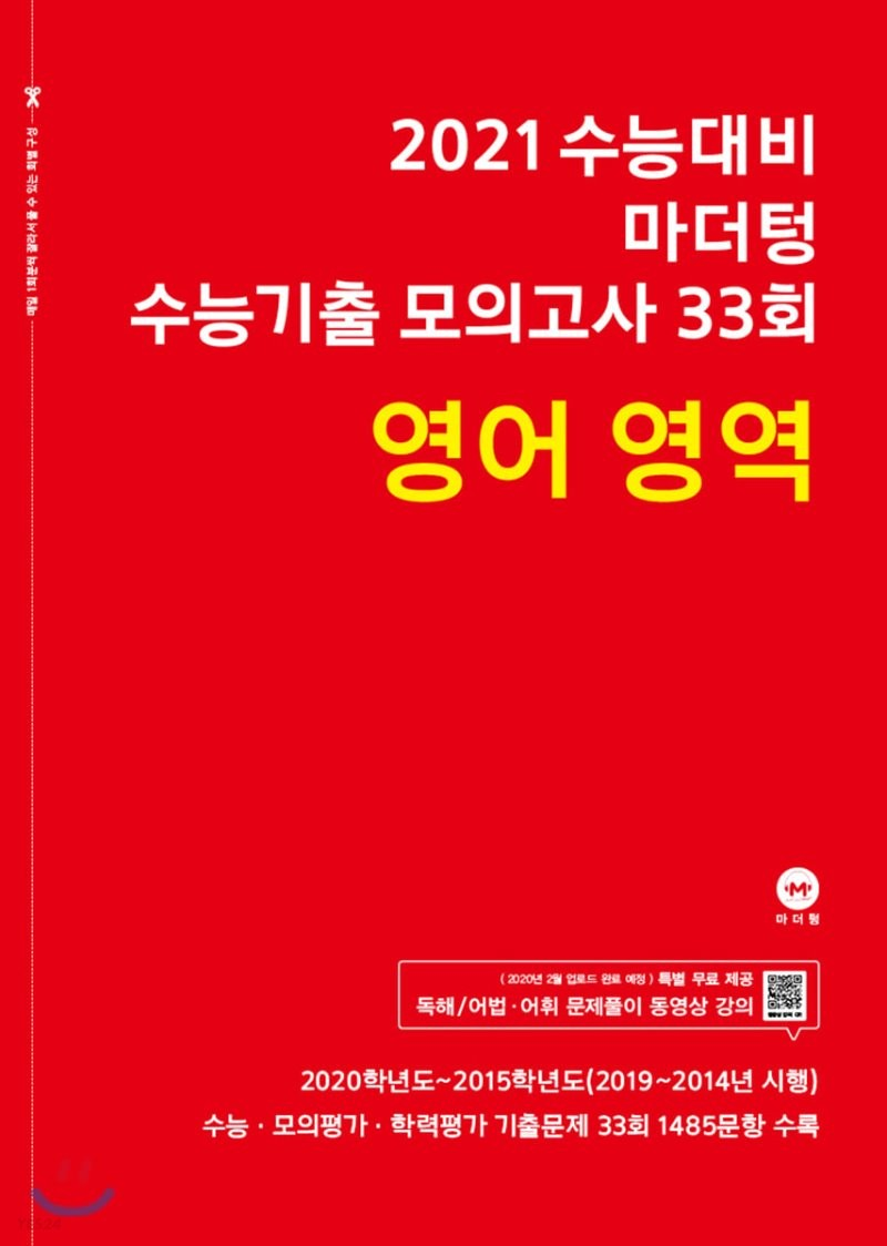 2021 수능대비 마더텅 수능기출 모의고사 33회 영어 영역 (2020년)
