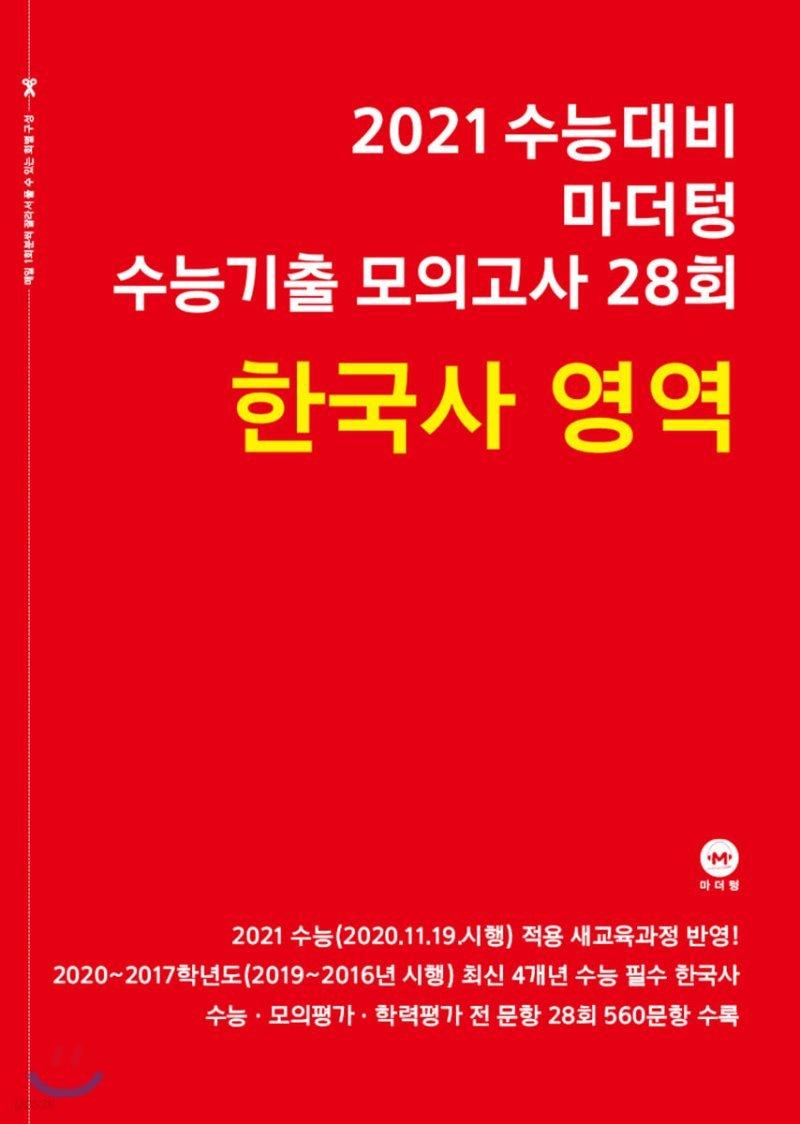 2021 수능대비 마더텅 수능기출 모의고사 28회 한국사 영역 (2020년)
