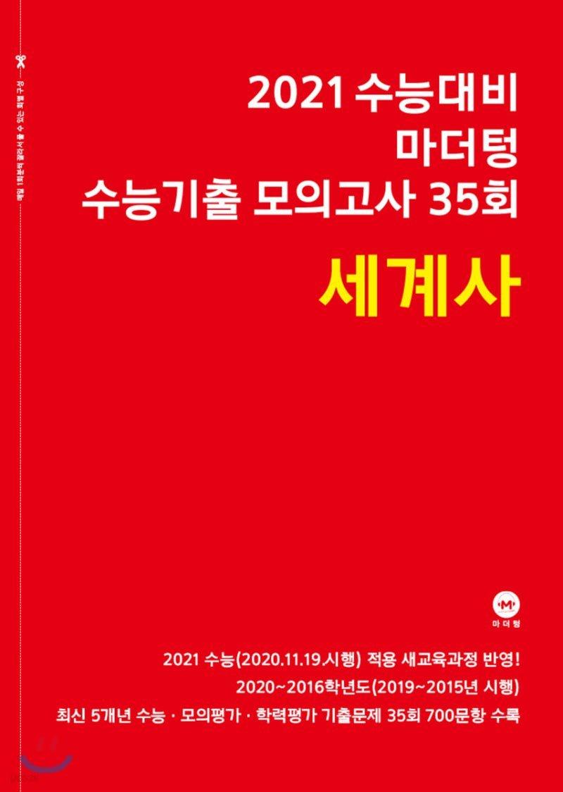 2021 수능대비 마더텅 수능기출 모의고사 35회 세계사 (2020년)
