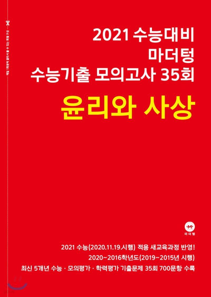 2021 수능대비 마더텅 수능기출 모의고사 35회 윤리와 사상 (2020년)