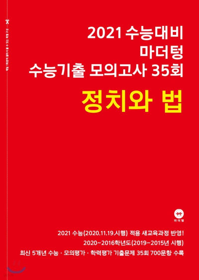 2021 수능대비 마더텅 수능기출 모의고사 35회 정치와 법 (2020년)