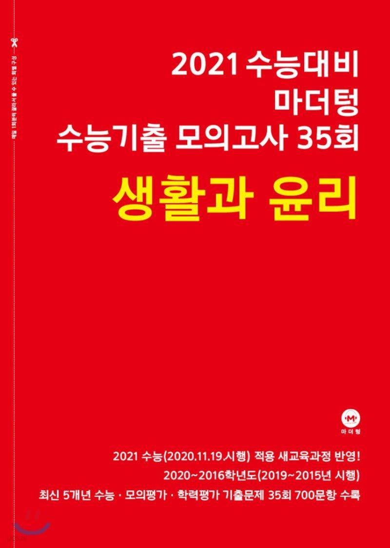 2021 수능대비 마더텅 수능기출 모의고사 35회 생활과 윤리 (2020년)