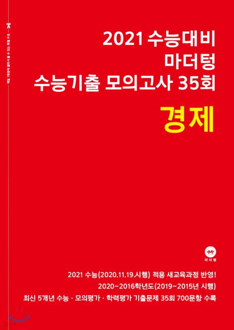 2021 수능대비 마더텅 수능기출 모의고사 35회 경제 (2020년)
