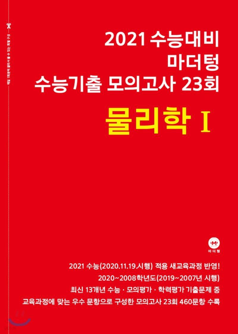 2021 수능대비 마더텅 수능기출 모의고사 23회 물리학 1 (2020년)