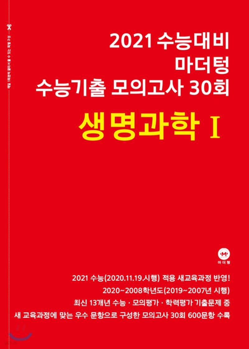 2021 수능대비 마더텅 수능기출 모의고사 30회 생명과학 1 (2020년)