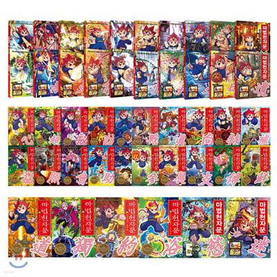 마법천자문 1~46권 재정가세트