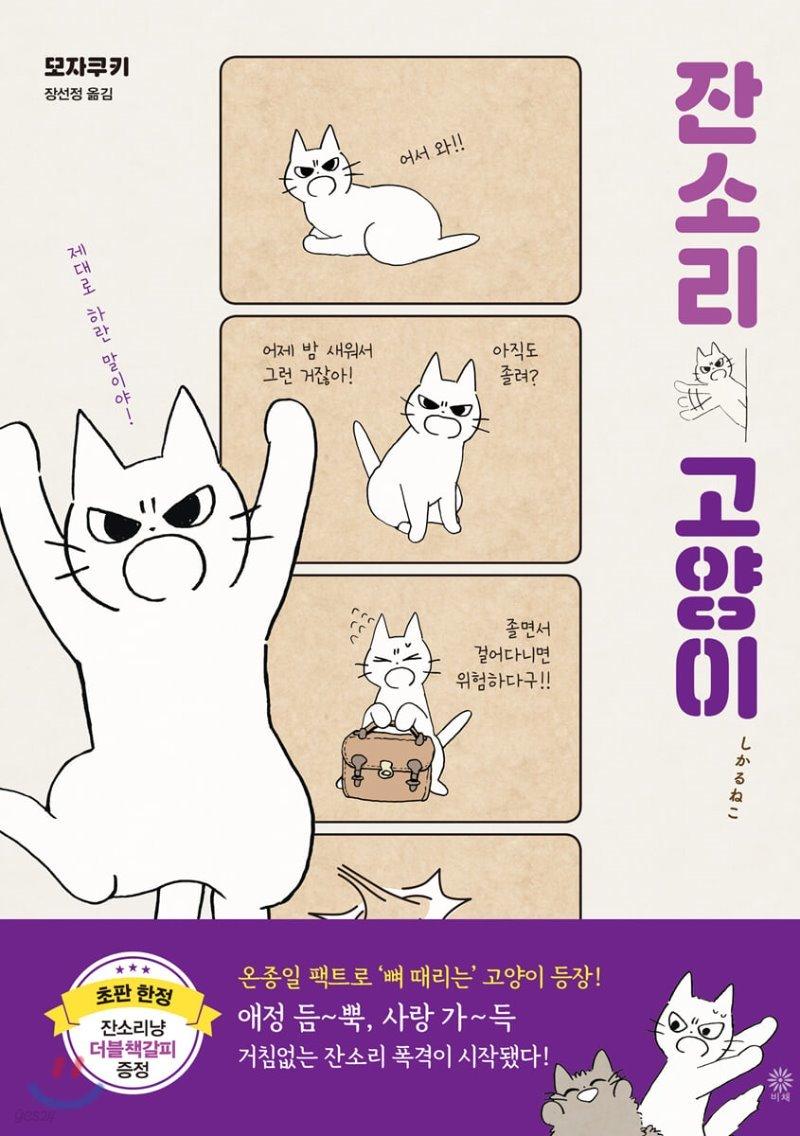 잔소리 고양이