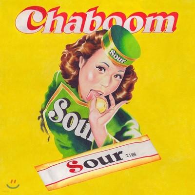 차붐 (Chaboom) - Sour