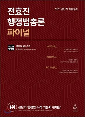 2020 전효진 행정법총론 파이널
