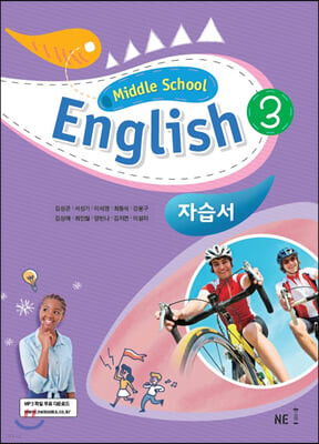 Middle School English 3 자습서 (2021년용/김성곤)