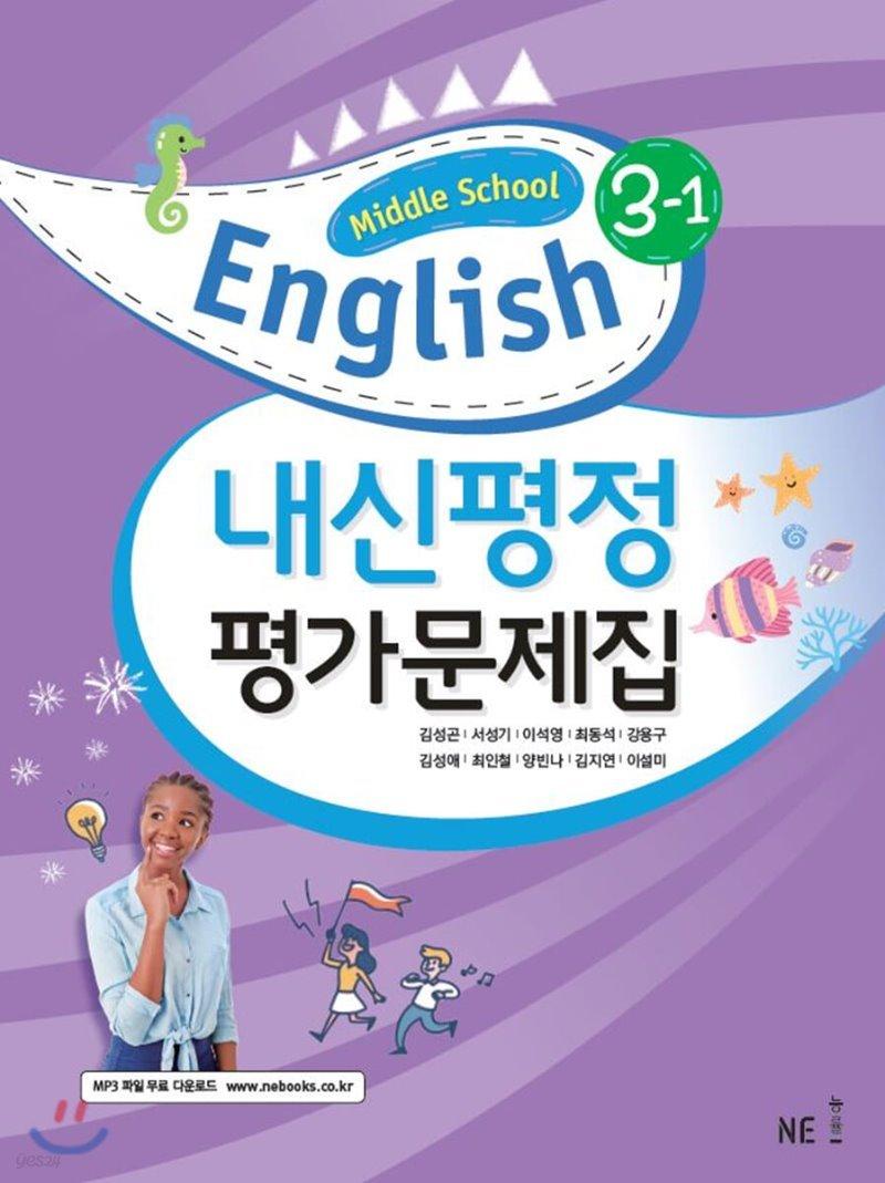 Middle School English 3-1 내신평정 평가문제집 (2021년용/김성곤)