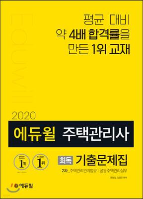 2020 에듀윌 주택관리사 2차 회독 기출문제집