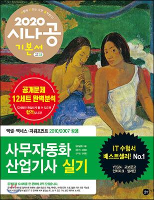 2020 시나공 사무자동화산업기사 실기 오피스 2010/2007 공통