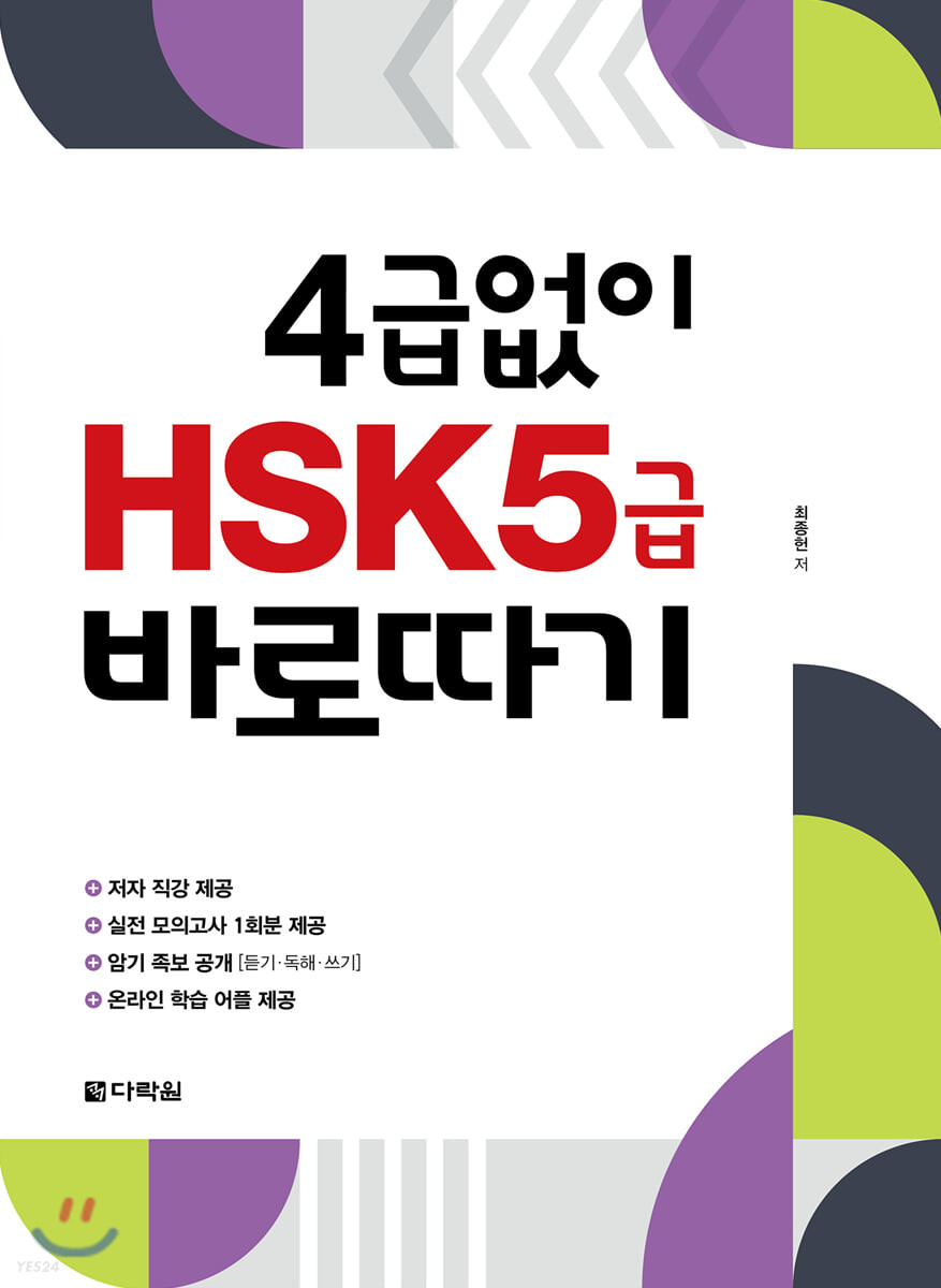 4급 없이 HSK 5급 바로따기