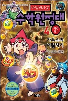 마법천자문 수학원정대 4권