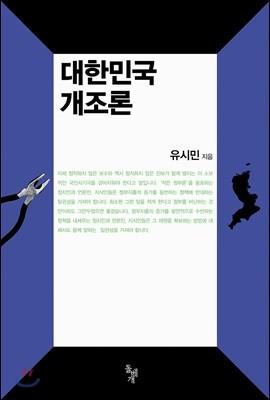 [eBook] 대한민국 개조론