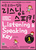 �̱����� �д� ������ & ����ŷ Listening & Speaking Key Preschool 1 ���������
