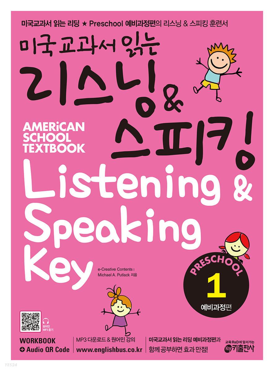 미국교과서 읽는 리스닝 & 스피킹 Listening & Speaking Key Preschool 1 예비과정편