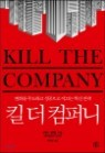 ų �� ���۴� KILL THE COMPANY