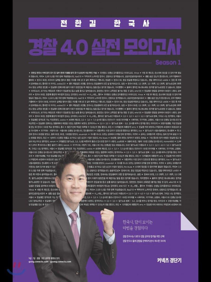 2020 전한길 한국사 경찰 4.0 실전모의고사 시즌 1