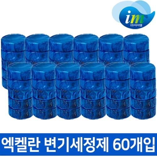 엑켈란 강력 변기세정제 변기크리너 60개입