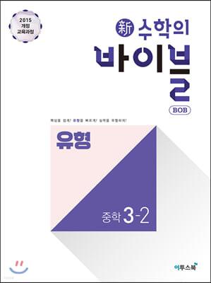 신 수학의 바이블 BOB 유형 중학 수학 3-2 (2021년용)
