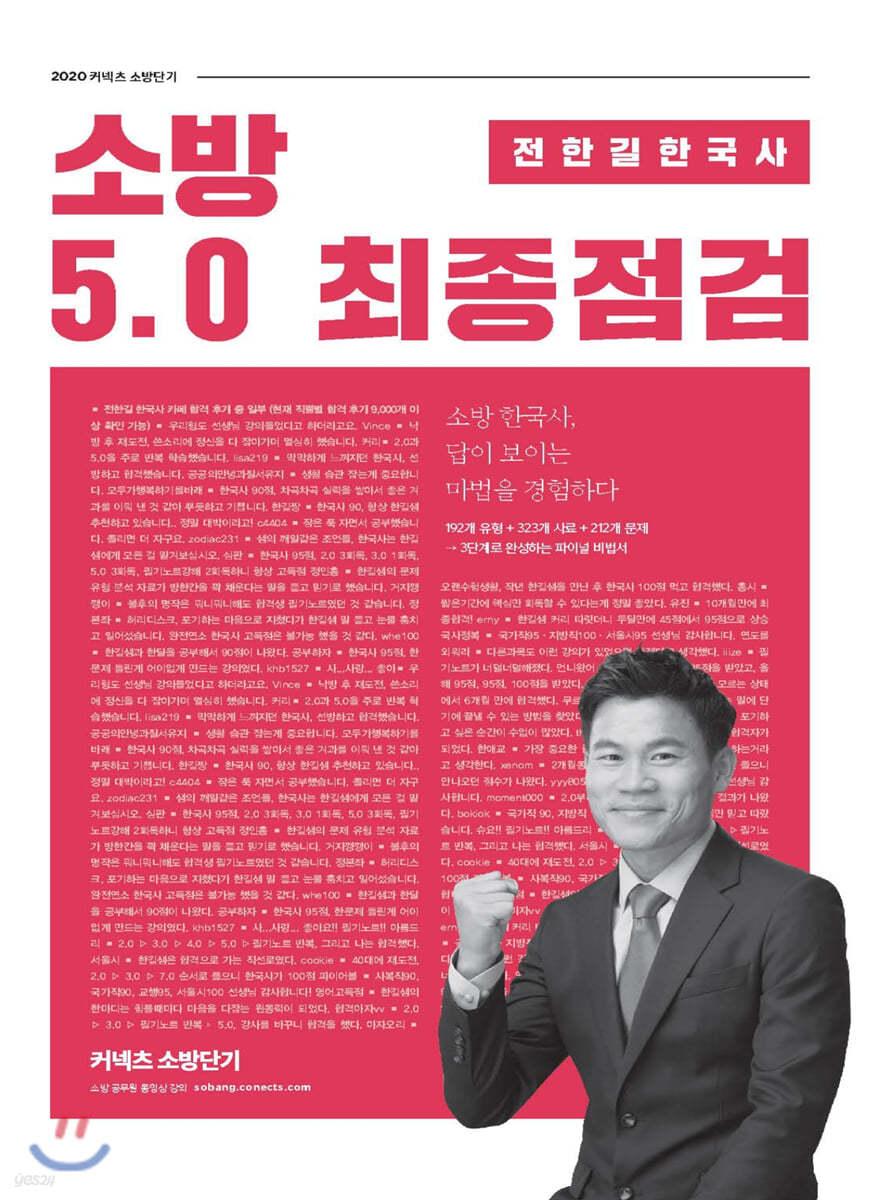 2020 전한길 한국사 소방 5.0 최종점검
