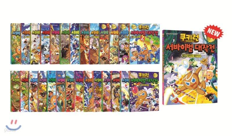 쿠키런 서바이벌 대작전 1-28권 세트