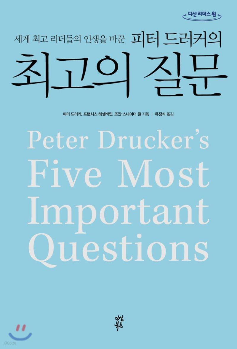 피터 드러커의 최고의 질문 (큰글자도서)