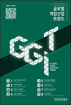 글로벌 게임산업 트렌드 2019년 연간호 (통권38호)