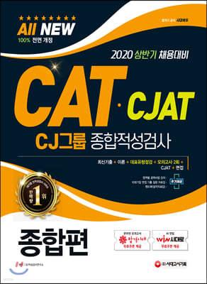 2020 All-New CAT CJAT CJ그룹 종합적성검사 종합편