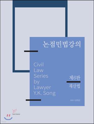 2020 로이어스 논점민법강의 - 재산법