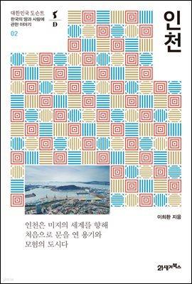 인천 - 대한민국 도슨트 02