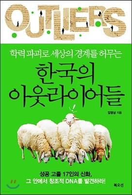 한국의 아웃라이어들