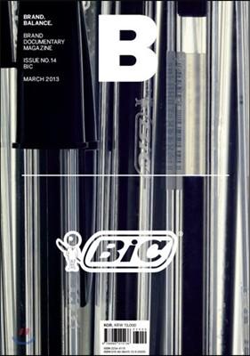 매거진 B (월간) : 3월 [2013년]