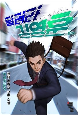 [세트] 달려라 김영훈 (총32권/완결)