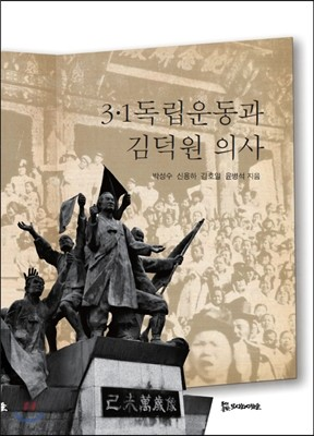 3ㆍ1 독립운동과 김덕원 의사