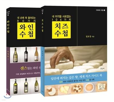 와인 수첩 & 치즈 수첩 세트