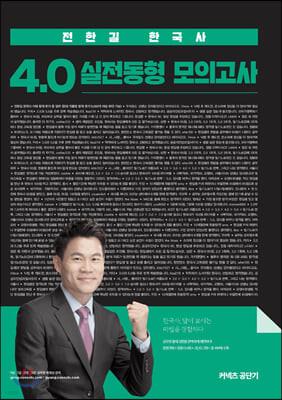 2020 전한길 한국사 4.0 실전동형 모의고사