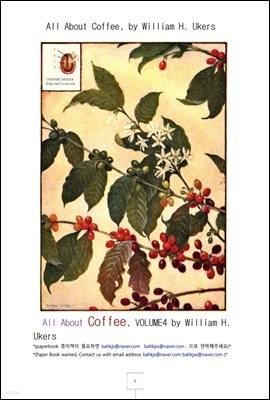 커피에 관한 모든것 제4권 (All About Coffee, VOLUME4 by William H. Ukers)