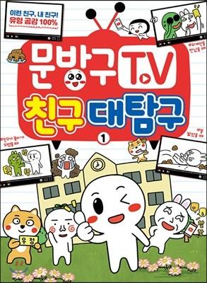 문방구TV 친구대탐구 1