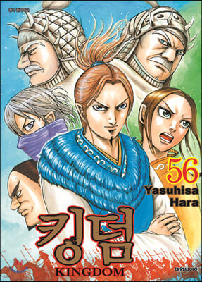 킹덤 (KINGDOM) 56