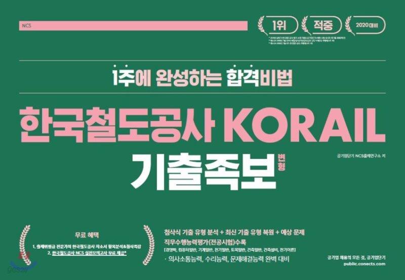 2020 커넥츠 공기업단기 NCS 한국철도공사 KORAIL 기출 변형 족보