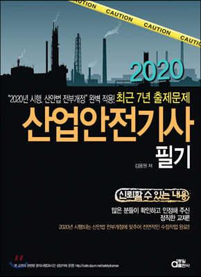 2020 산업안전기사 필기 최근 7년 출제문제