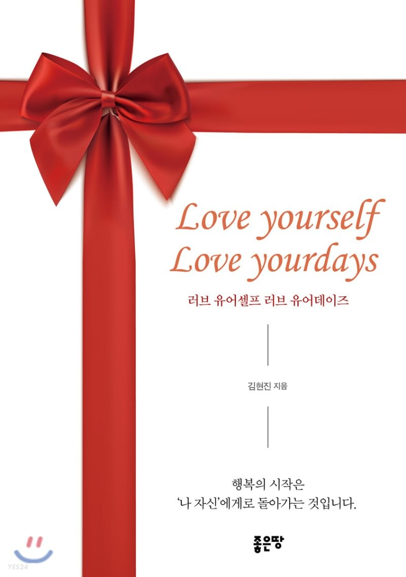 Love yourself Love yourdays